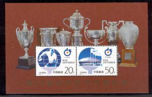 CHINA PRC 2568a MNH WORLD TENNIS TABLE CHAMPIONSHIPS 1995