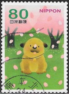 Japan 3400b Used - Greetings Stamps - Dog & Falling Cherry Blossoms Pedals