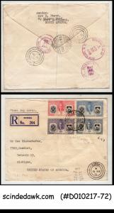 NYASALAND - 1951 DIAMOND JUBILEE OF PROTECTORATE - 4V- FDC REGISTERED