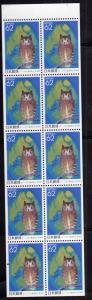 JAPAN NIPPON GIAPPONE JAPON 1992 PANE OF 10 PREFECTURE ISSUE Owl, Mt. Horaiji...