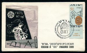 Israel Event Cover ORT 1958. x31030