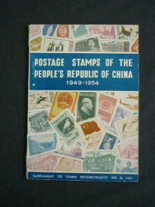 POSTAGE STAMPS OF THE PEOPLE'S REPUBLIC OF CHINA 1949 - 1954