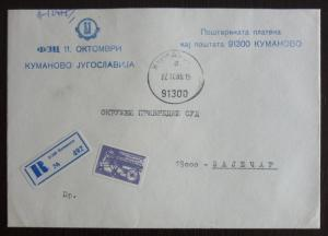 1985 MACEDONIA IN YUGOSLAVIA-EXTREM RARE CHARITY STAMP ON COVER RR!! serbia J1