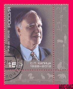 RUSSIA 2015 Famous People Scientist Physicist S.P.Kapitsa 1v Sc7602 Mi2130 NH OG