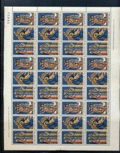 CYPRUS 1971 Christmas Icons Sheet MNH 36 Stamps (job 886)