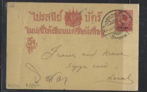 THAILAND (P0412BB) RAMA  PSC  H&G24   BANGKOK  USEAGE