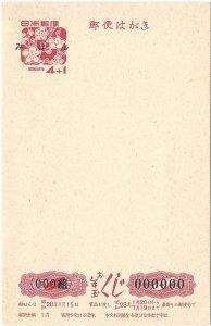 Japan 1953 Mihon みほん Specimen New Year's Lottery 4¥+1¥ Postcard Mint