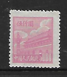PEOPLE'S REPUBLIC OF CHINA, 94, MINT HINGED, GATE OF HEAVENLY PEACE