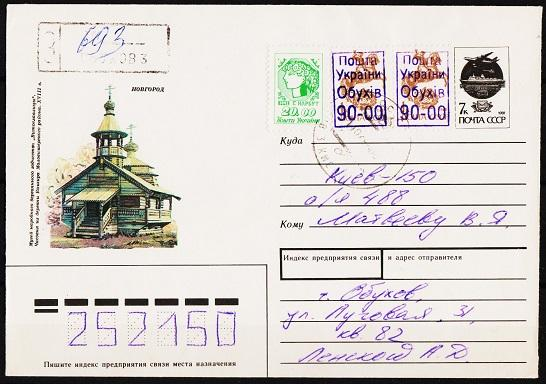 Ukraine.1994 Local Cover. Fine Used