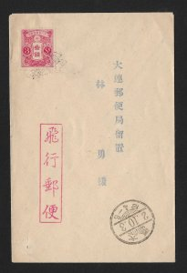 Japan In China (飛行郵便) 1927 Airmail Cover Used Rare - 罕有保真