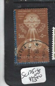 LIBYA  (PP2706B)  SC 175-6      VFU