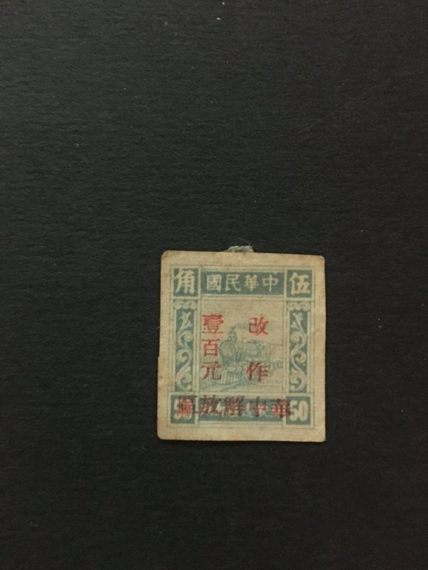 China liberated area stamp, central china overprint, Genuine, rare, list 1028