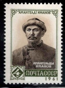 Russia Scott 2535 MNH** Imanov stamp