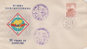 1960 BOY SCOUT TAIWAN JAMBOREE Cover 4 - See Scan