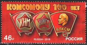 Russia. 2018. 2400. 100 years of the Komsomol, order, Lenin. USED.