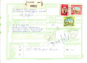 Kuwait 1D Sheik Sabah and 250f and 500f Sief Palace 1983 Al-Aagool Parcel Car...