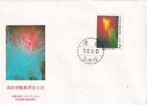 1981, Republic of China: 1st Lasograph Exhibition, FDC (E12228)