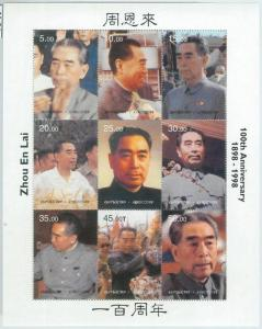 1947 - TURKMENISTAN, MINIATURE SHEET:  Zhou Enlai, China, Politics, Communism
