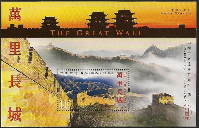 Hong Kong The Great Wall sheetlet MNH 2012