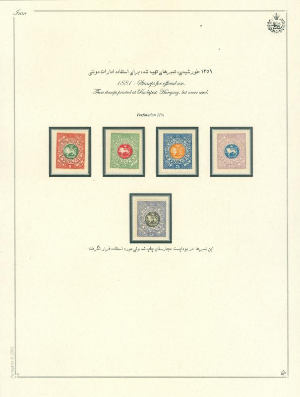 PERSIA 1882;  Unissued set (issued for the Iranian Embassy in Paris)