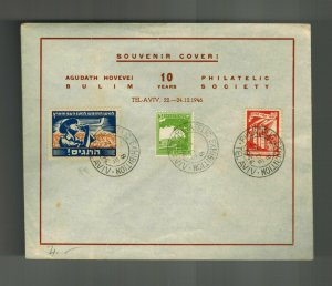 1946 Tel Aviv Palestine Philatelic Exhibition cover Souvenir