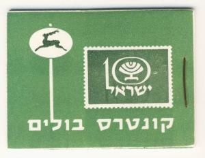 Israel Bale B11 MNH Complete Booklet