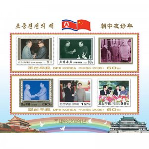 North Korea stamps 2009 - year of friendship between North Korea and China