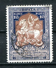 Russia 1915 Liapin P3(118 Used ERROR deformed 0Charity issue perf 11 1/20 7510