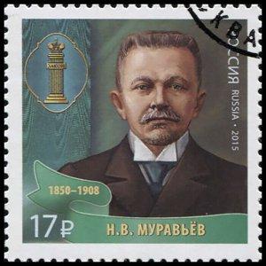 Russia. 2015. N.V. Muraviev (1850-1908) (CTO) Stamp