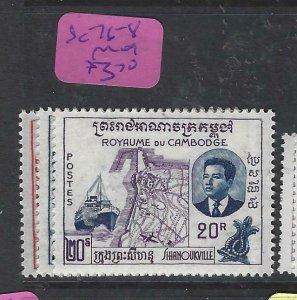 CAMBODIA   (PP1107B)  SC 76-8   MOG