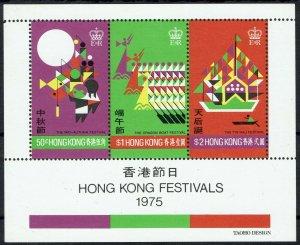 HONG KONG 1975 FESTIVAL SET AND MINIATURE SHEET MNH **