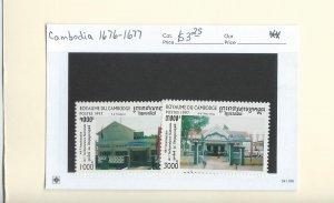Cambodia  1676-1677  MNH