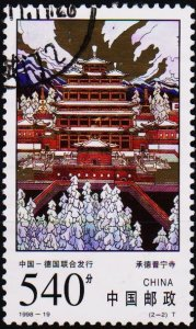 China. 1998 540f S.G.4314 Fine Used
