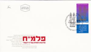 Israel # 1108, PALMAII 50th Anniv., Cacheted Unaddressed FDC with Tab