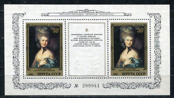 Russia 1984 SC 5238 MI Block 171 MNH Sheet of 2+label.Pai...