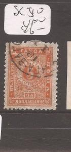 Bulgaria Postage Due SC J10 VFU (10cbj)