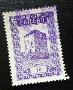Yugoslavia VALJEVO Serbia Local Revenue Stamp 10 Dinara  C82