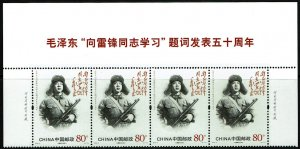 China (PRC) #4068-71  MNH - Comrade Lei Feng, Model Soldier (2013)