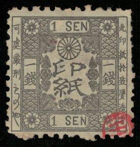 1873-1883, General Revenue Barefoot, Japan, 1Sen (T-4543)