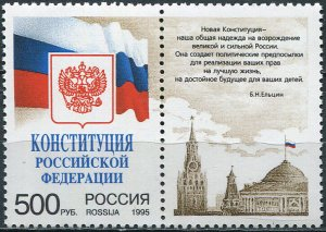 Russia 1995. Constitution of Russian Federation (MNH OG) Block