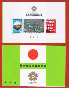 Japan #1031a MNH OG  Sheet of 3 Expo 70  w/folder  Free S/H