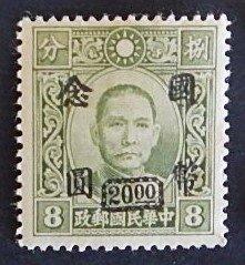 China, (35-10-Т-И)