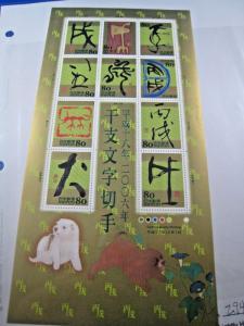 JAPAN  -  SCOTT # 2948   -  MNH