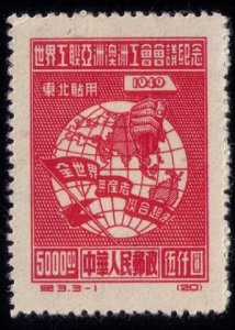 PRC - CHINA 1949 SCOTT #1L133 $5000 REPRINT GLOBE & HAMMER MINT,NG VF/XF