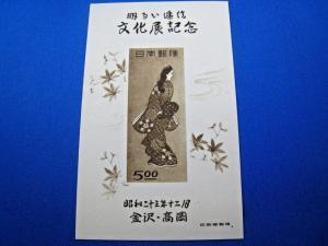 JAPAN -  SCOTT # 423  -  MNH             (kb423)