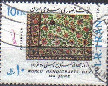 Iran 1986 Used 10r World Handicrafts Day Carpet Hipstamp