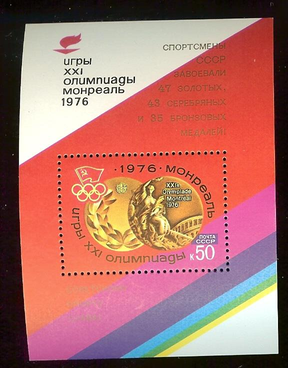 Russia 4472 50k Athletes s/s with gold o/p MNH