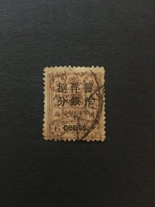 imperial china memorial stamp, face value overprint, used, watermark, list#103