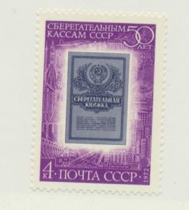 Russia Scott #4025, Mint Never Hinged MNH, Savings Banks Issue From 1972 - Fr...
