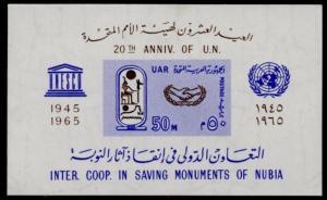Egypt 684 MNH Saving Monuments of Nubia, UNESCO